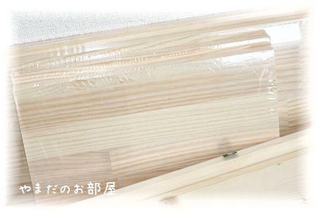 スージーハウス 材料-2