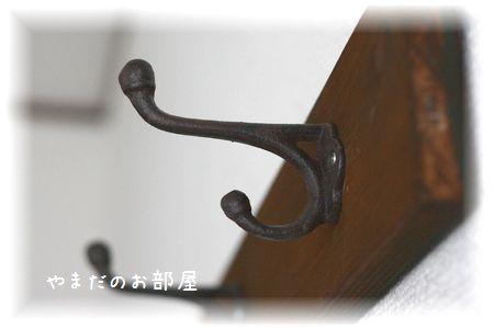 コートハンガー 完成~②