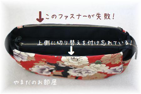 新作バッグ 試作 ⑥-2