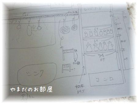 キッチン改造計画!