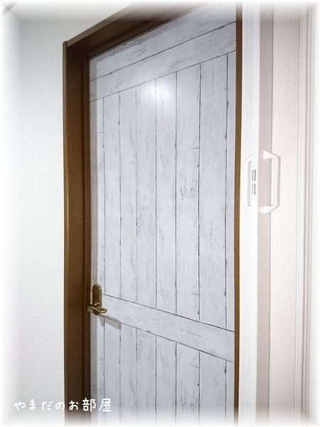 ドアをリメイク!⑨