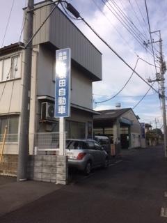 大根田自動車