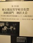 s高校演劇
