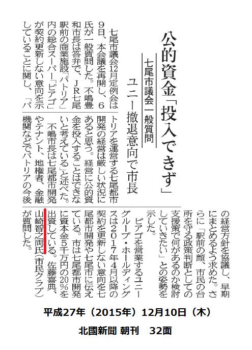 平成27年12月10日(木)北國新聞 朝刊 32面