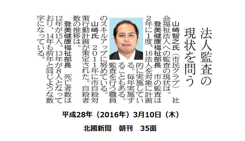 平成28年3月10日(木)北國新聞 朝刊 35面