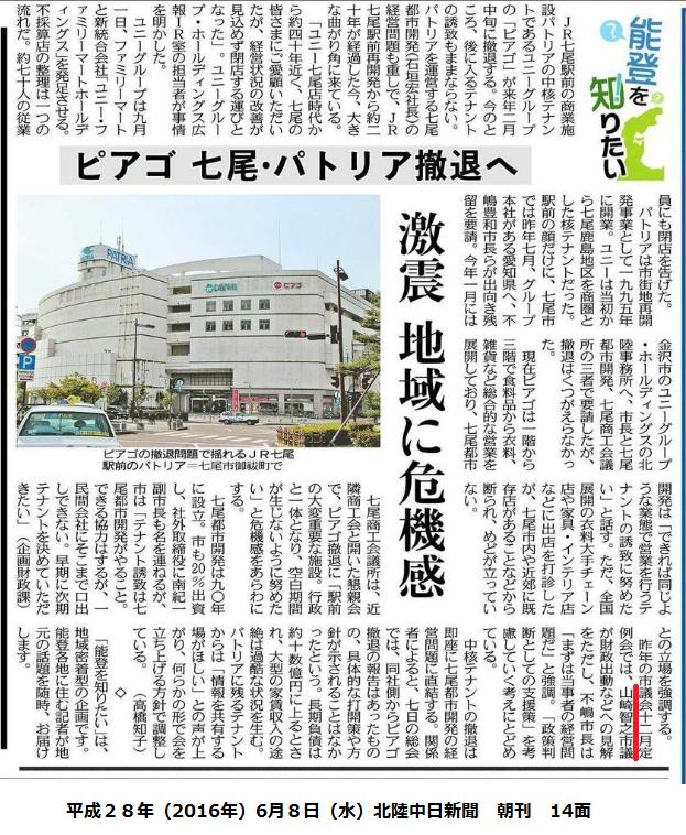 平成28年6月8日(水)北陸中日新聞 朝刊 14面