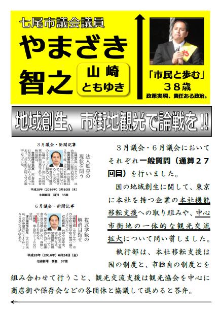 夏号(3月・6月議会報告)表