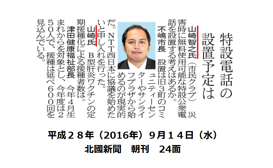 平成28年9月14日(水)北國新聞 朝刊 24面