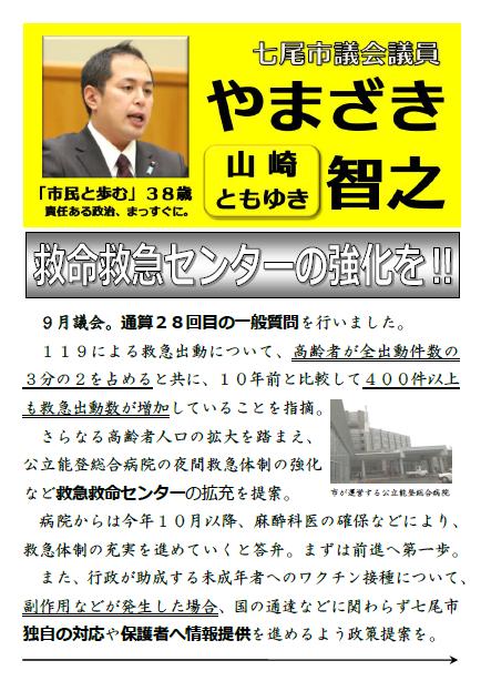 秋号(9月議会報告)表