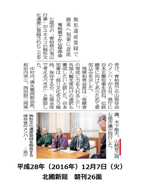 平成28年12月7日(火)北國新聞 朝刊 26面