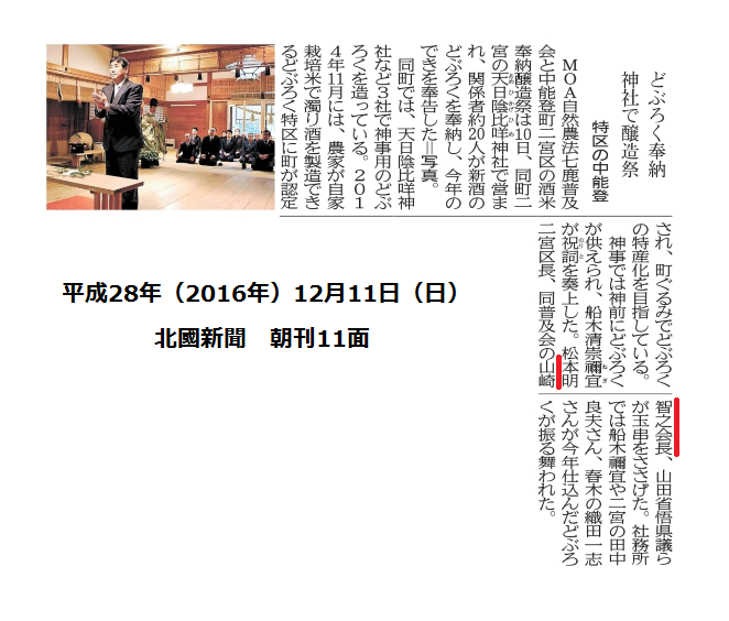 平成28年12月11日(日)北國新聞 朝刊 11面