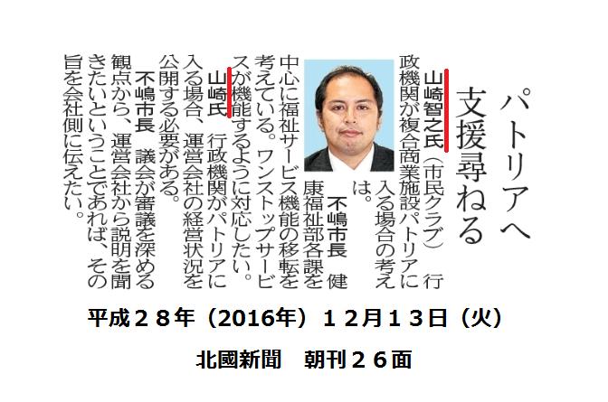 平成28年12月13日(火)北國新聞 朝刊 26面