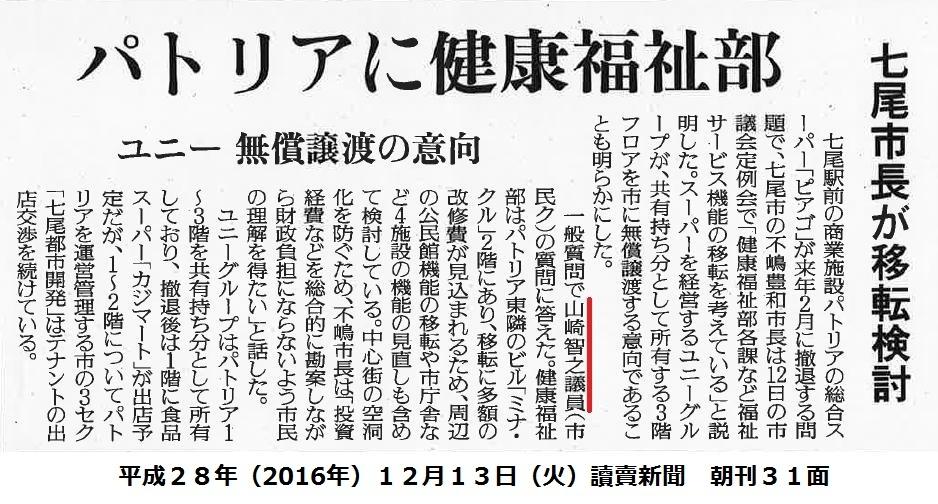 平成28年12月13日(火)讀賣新聞 朝刊 31面