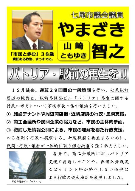 冬号(12月議会報告)表