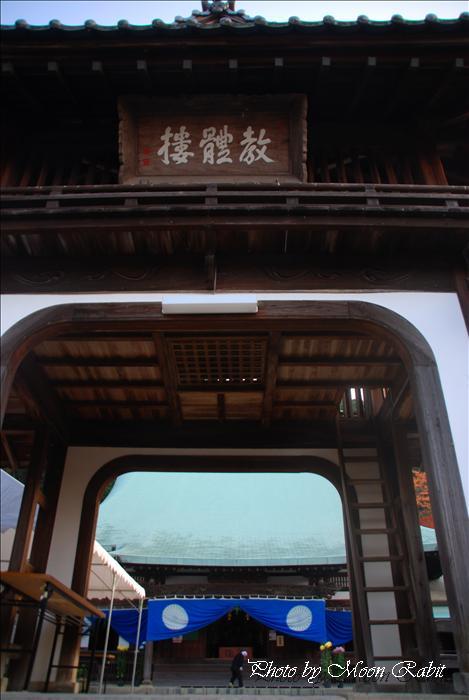 瑞応寺山門・中門と紅葉