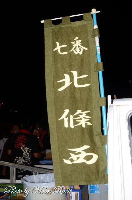 のぼり旗 北條西屋台(だんじり)