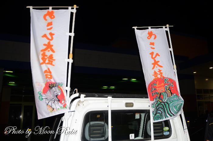 あさひ太鼓台 祭り旗