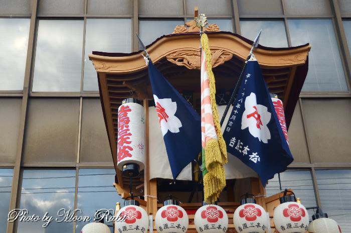 祭り旗 吉原三本松だんじり(屋台) 西条祭り