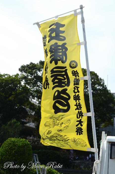 伊曽乃神社礼大祭 玉津屋台(だんじり) 祭り旗 西条祭り 愛媛県西条市