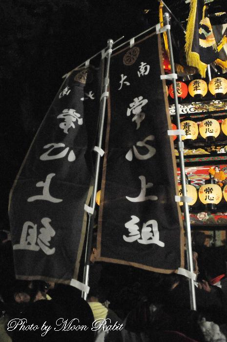 祭り旗 常心上組屋台(だんじり) 西条祭り