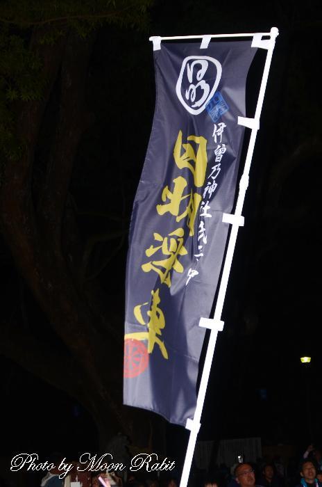 祭り旗 日明だんじり(屋台) 西条祭り