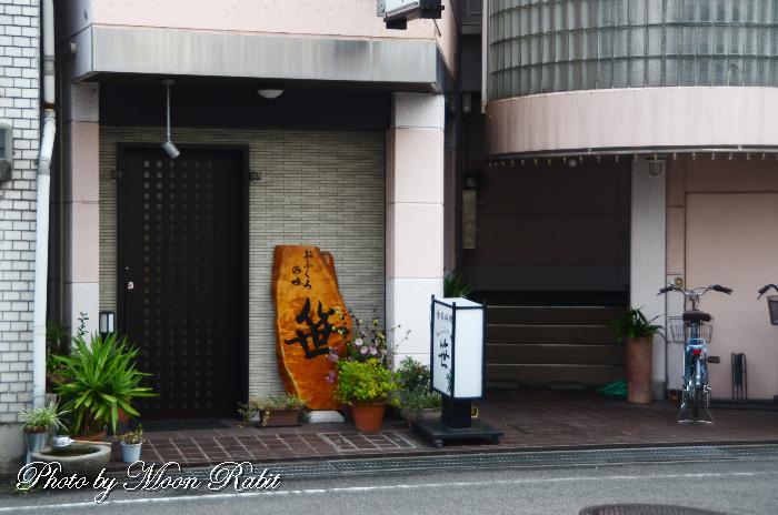 おふくろの味季節料理 笹