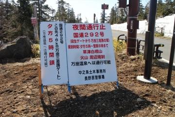 160426R292渋峠 (12)_R