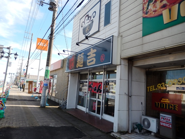 麺吉20161016001