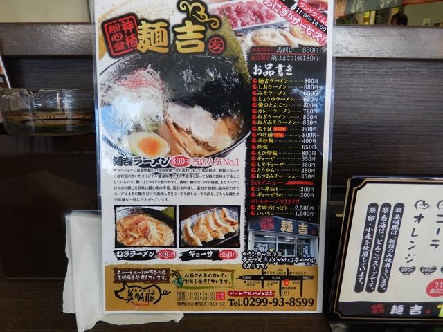 麺吉20161016002