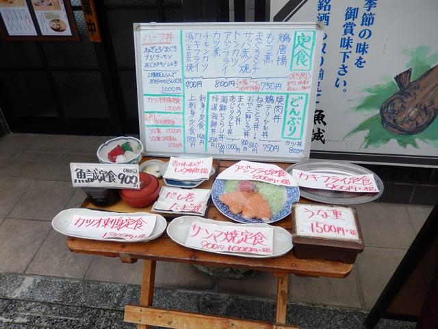 魚誠20161019001