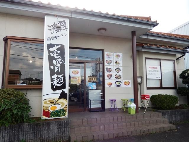 壱骨麺20161106001