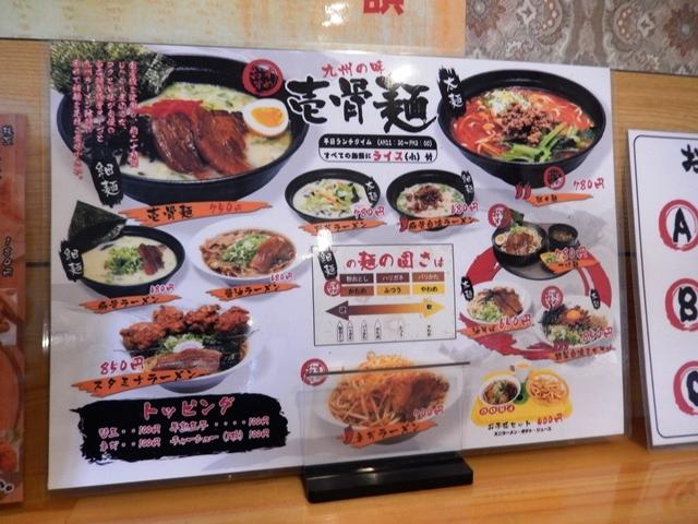 壱骨麺20161106003