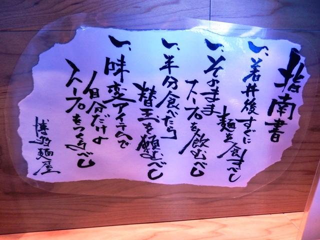 博多麺屋20161112003