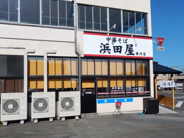 浜田屋20161116001
