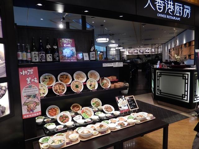 大香港厨房20161124001
