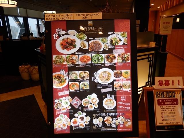 大香港厨房20161124002