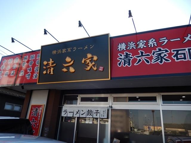 清六家20161209001