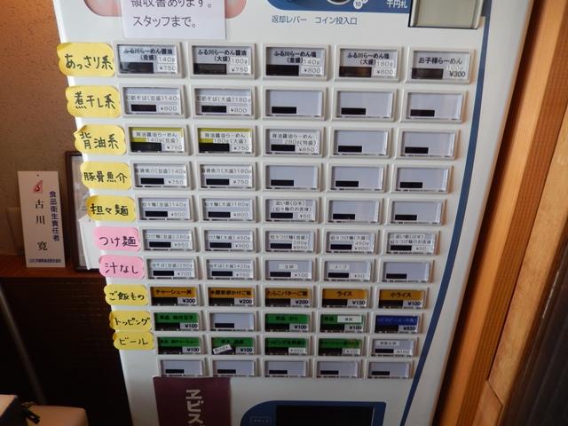 ふる川20160406002