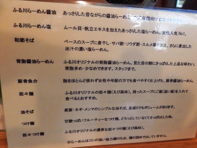 ふる川20160406003