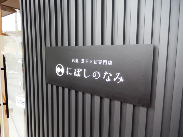 にぼしのなみ2016079003