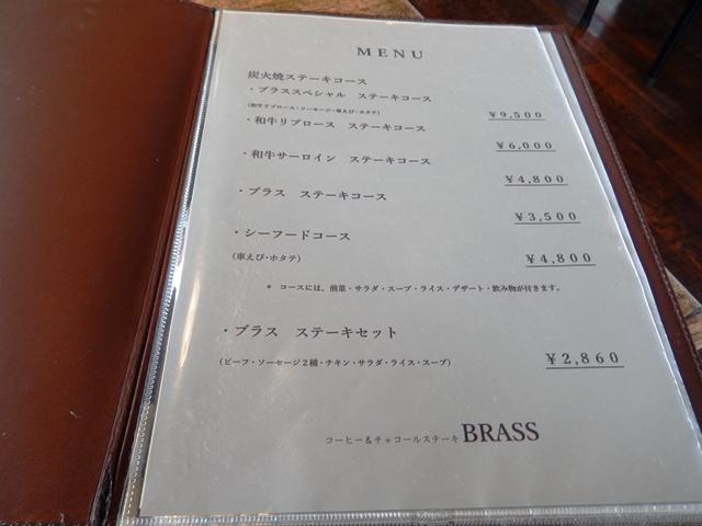 BRASS20160803002
