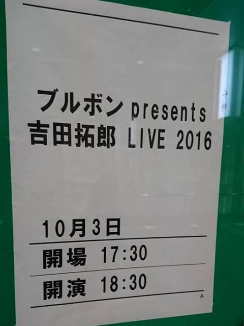 拓郎2016001