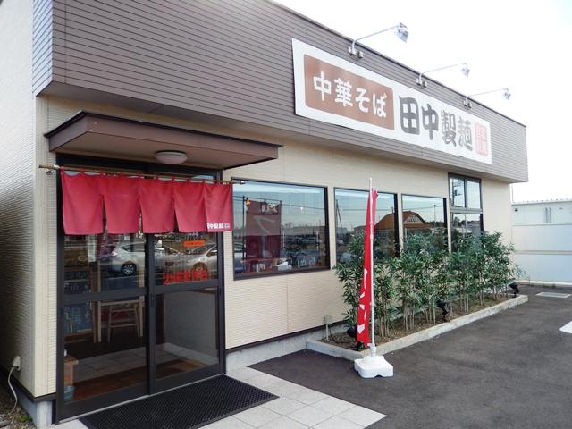 田中製麺所20161016001