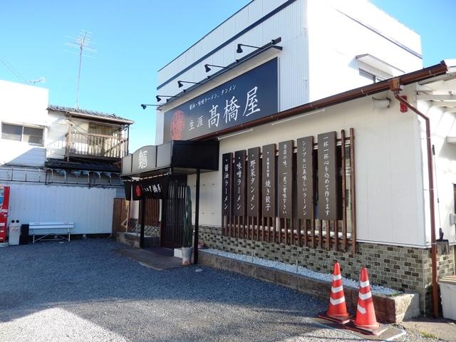 高橋20161224004