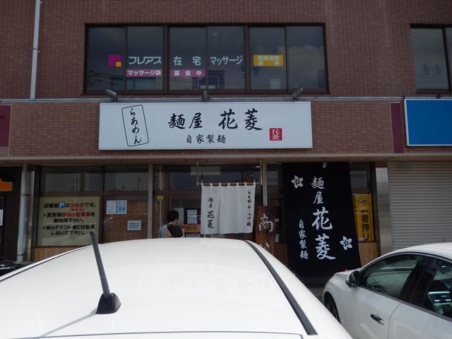 花菱20160423001