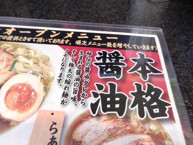 五ノ神20160802004