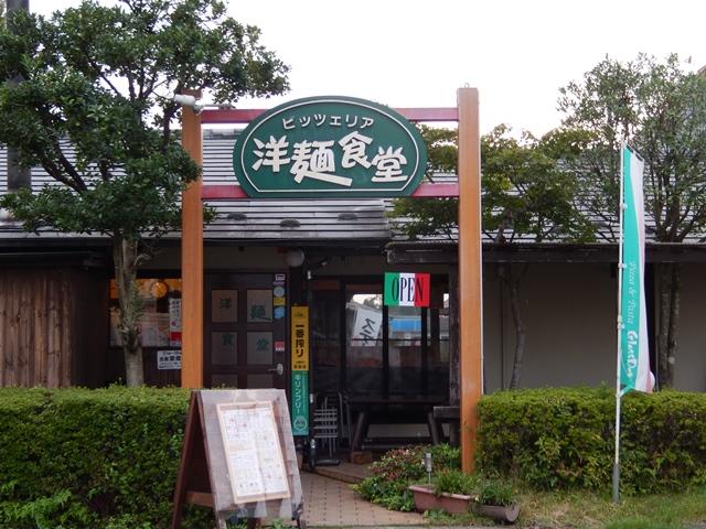 洋麺食堂20161001001