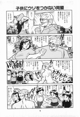 Doctor Chichibuyama da v01_009