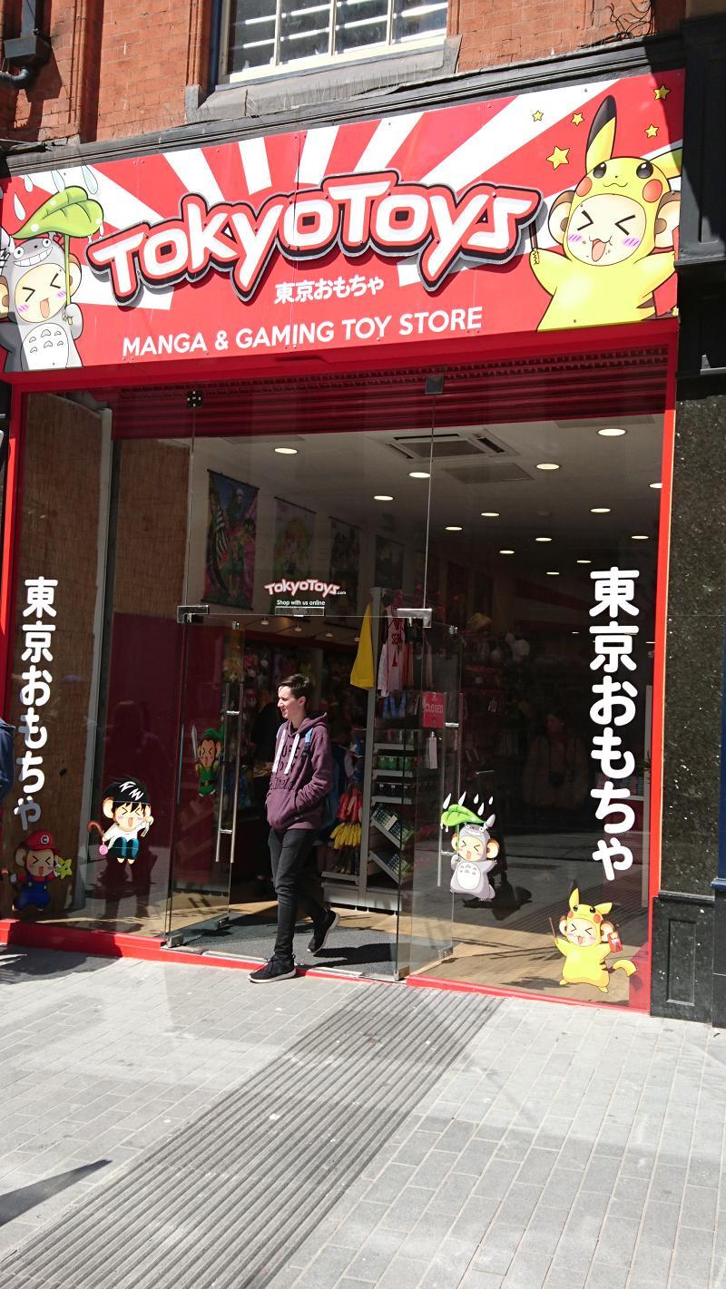 東京おもちゃ