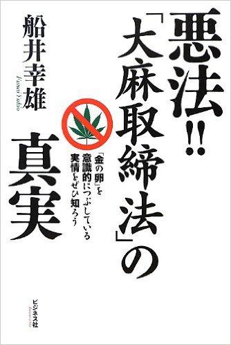 悪法大麻取締法の真実